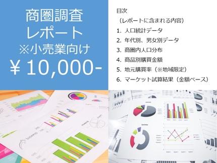 【小売業向け】商圏調査およびレポートの作成
