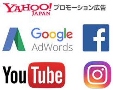 web広告(Yahoo/Google/その他)