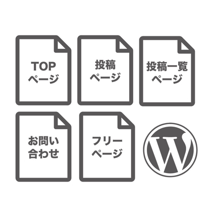 WordPress基本5ページ制作