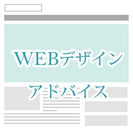 WEBデザインアドバイス(簡易版)
