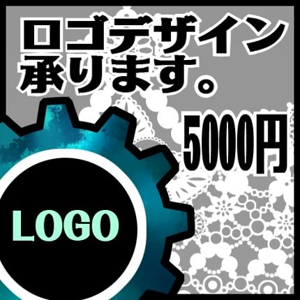 [格安]5000円にてロゴデザイン承ります。ご納得いただけるまで!
