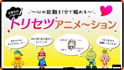 【ホワイトボードアニメーション】手書きの『トリセツアニメ〜ション』動画作ります