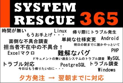 システムレスキュー365