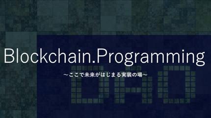 ブロックチェーンプログラミング講座(入門編)