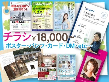 チラシA4上品さとインパクトのあるデザイン18,000円〜お作りいたします。