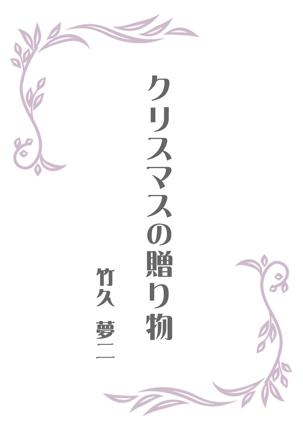 電子書籍 制作 100頁程度 プロ仕様 epub3.0