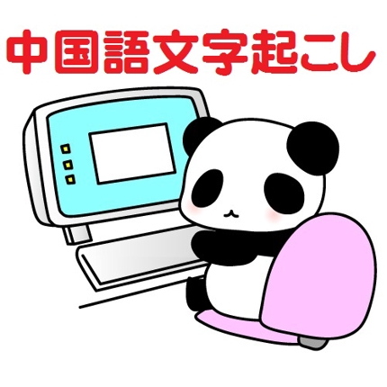 中国語文字起こし/テープ起こし(中国語ネイティブ)