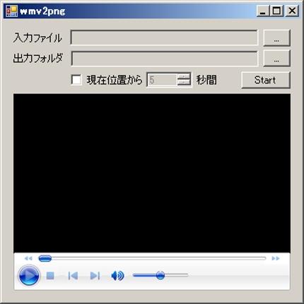 動画(WMV)から静止画(PNG)取り込み
