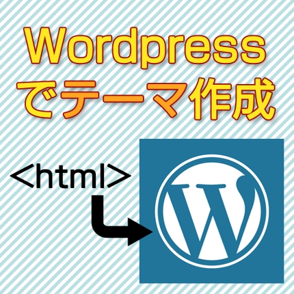 htmlのデザインをWordpressのテーマ化します