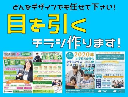チラシデザイン片面15,000円(手数料、税は別途)で作成致します!
