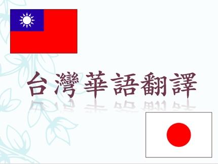 日本語⇆台湾華語翻訳