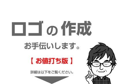 ロゴの作成(お値打ち版)