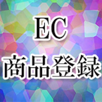 ECサイト商品登録