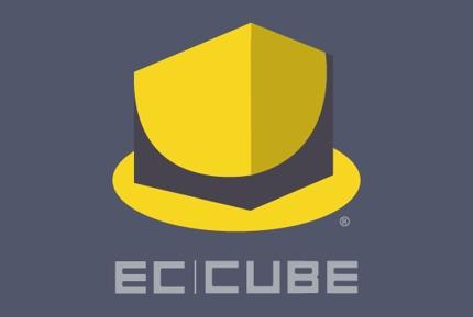 EC-CUBE2系から3系・4系へのデータ移行(バージョンアップ)作業代行