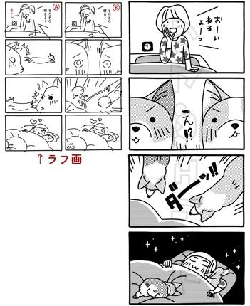 ★4コマ漫画の制作★商用利用可