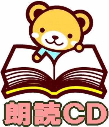 朗読CD作成