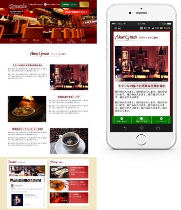 【飲食店・カフェ・レストラン専用】お洒落なホームページ作成!※スマホ対応