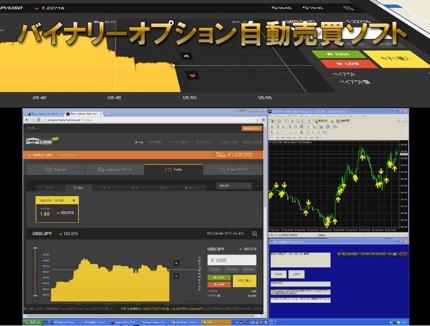 業界最速バイナリーオプション自動売買ソフト