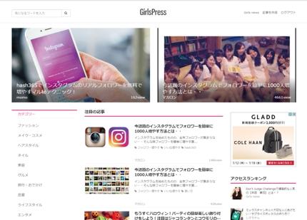半永久的!【月間10~40万PV!!】女の子専用のキュレーションサイトにて宣伝・掲載