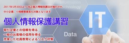 【期間限定Price】企業向け 個人情報保護講習