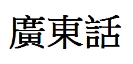 広東語教えます
