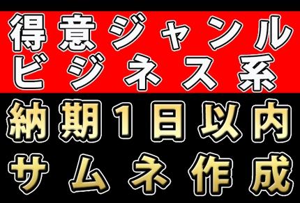 ビジネス系サムネイル作成いたします!!!!!
