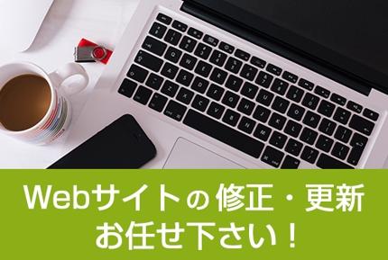 ブログ更新やWebサイトの修正・更新承ります!