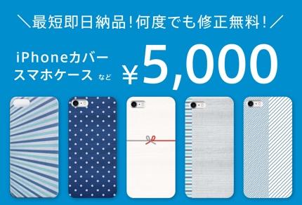 修正無料!iPhoneカバー・スマホケースのデザインを5,000円(税別・手数料別)で作成