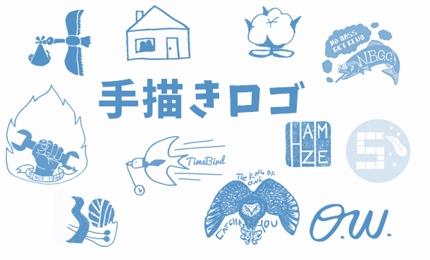 【ロゴ】手描きを活かしたロゴ制作
