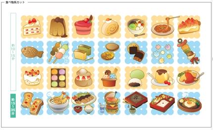 ★お菓子のイラスト
