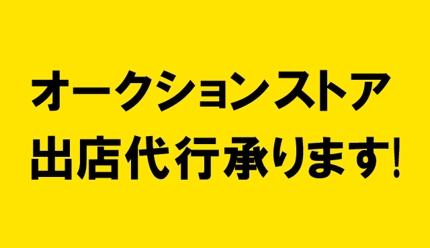ヤフオクストア新規出店の開店準備設定~出品/落札ナビ設定/出品データ作成