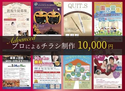 [実績多数]プロによるチラシ制作10,000円