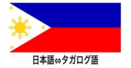 日本語からタガログ語への翻訳400字まで タガログ語から日本語への翻訳400字まで
