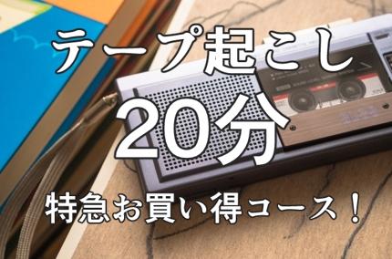 【即日納品】テープ起こし20分2000円!【安心格安】