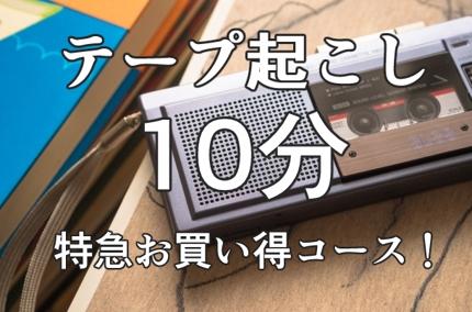【即日納品】テープ起こし10分1250円!【安心格安】