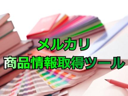 メルカリの商品リサーチ・出品情報の抽出ツール【リニューアル対応済】