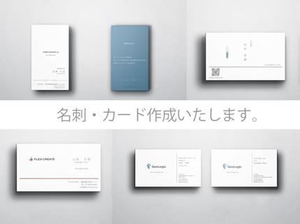 名刺やショップカードのデザイン承ります。