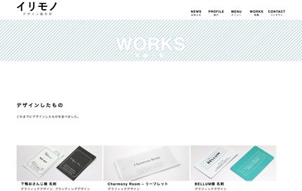 シンプルデザインのWEBサイト作成