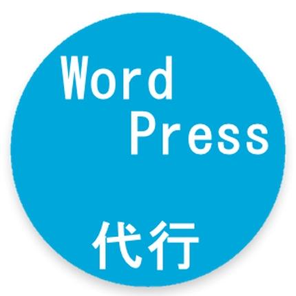 WordPressで、あなたの代わりにWebサイトを作成します!2,980円~