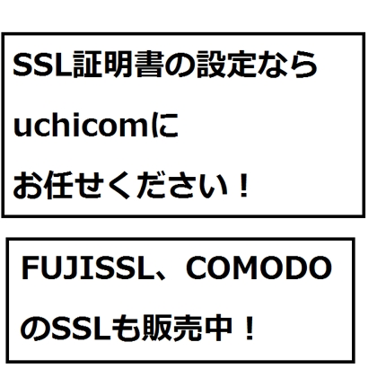 SSL証明書の設定代行