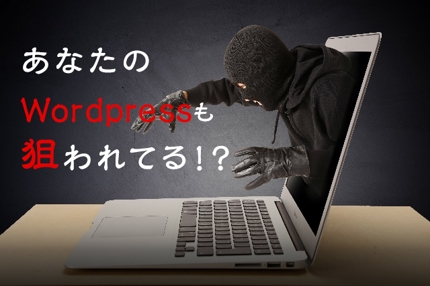 【セキュリティ】Wordpress脆弱性対策いたします!
