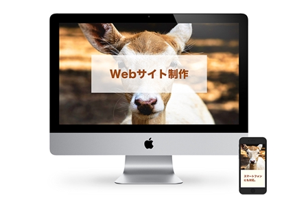 Webサイト制作(WordPress)