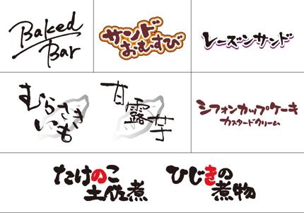 筆文字、手書きロゴ おまかせ下さい!!