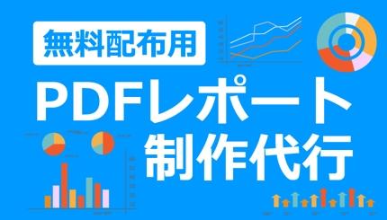 PDFレポート制作代行