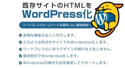 既存サイトのHTMLをワードプレス化