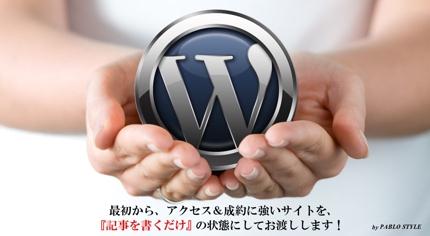 ワードプレス設置代行■売れやすい構成のサイトをお渡し!