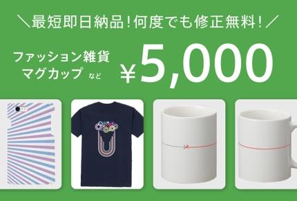 修正無料!マグカップ・アパレル・雑貨のデザインを5,000円(税別・手数料別)で作成!
