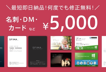 修正無料!名刺・DM・カードのデザインを5,000円(税別・手数料別)で作成!