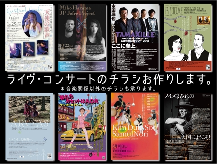 ライヴ・コンサートのチラシ5,000円(手数料/税 別)で作成します。
