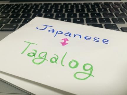 【日‐比】日本語⇔フィリピン語(タガログ語)翻訳承ります!